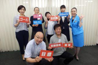 『植田亜津子のコーチングセミナー』を開催いたしました